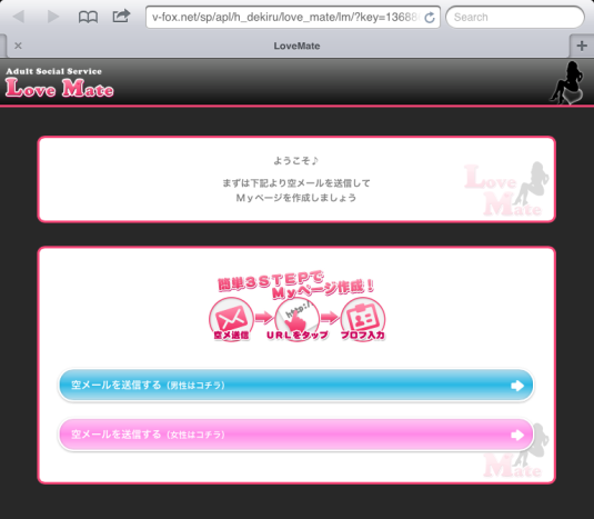 sakura dating site